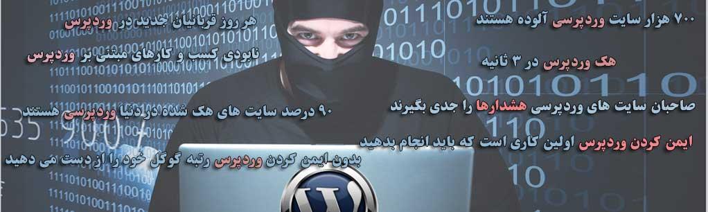 هک سایت های وردپرس